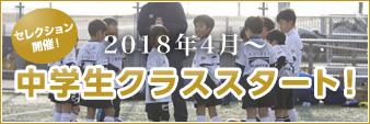 2018年4月~ 中学生クラススタート