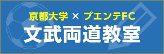 京都大学×プエンテFC文武両道教室