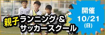 親子ランニング&サッカースクール