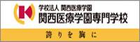 関西医療学園専門学校