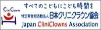 日本クリニクラウン協会
