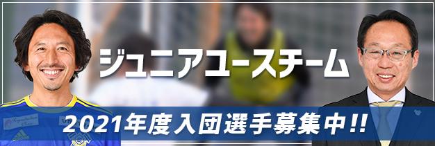 ジュニアユースチーム入団選手募集!!
