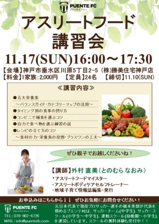 【11/17】アスリートフード講習会 ~タイミング別の食事の摂り方~