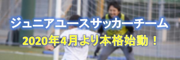 【ジュニアユースサッカーチーム】セレクション・練習会