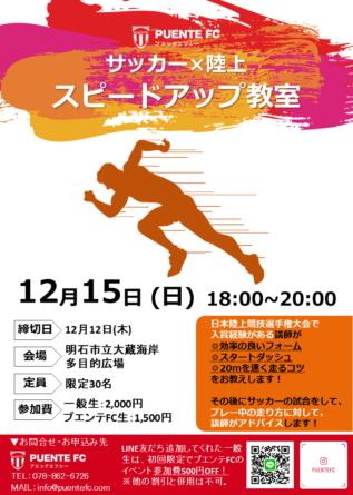 【12/15(日) 】サッカー×陸上 〜スピードアップ教室〜