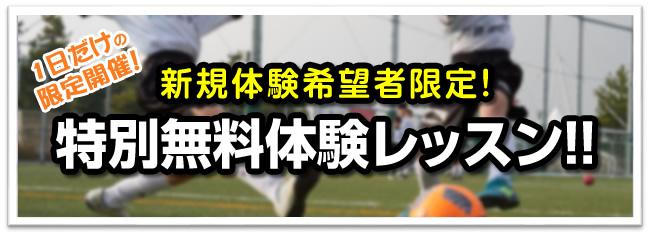 新規体験希望者限定!特別無料体験レッスン!!
