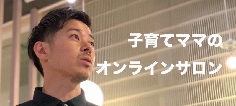 ジュニアユースメンタルトレーナー紹介