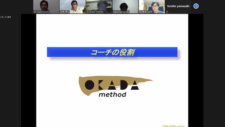 岡田メソッド指導者研修②コーチの役割