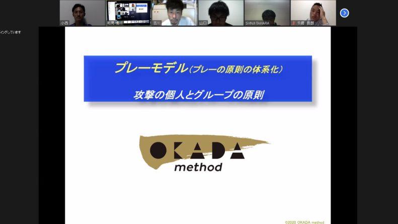 岡田メソッド指導者研修⑦ プレーモデル:個人とグループの原則(攻撃)