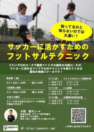 8月12日(水)/13日(木)/14日(金) 夏休み特別スクール開催