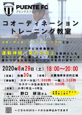 8月29日(土) コオーディネーショントレーニング教室開催!