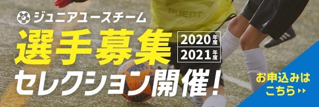 10/17(土) ジュニアユース練習体験会兼セレクション申込み