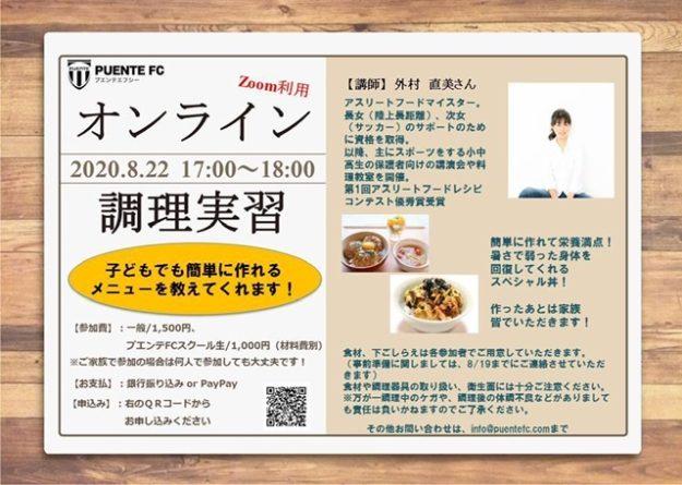 8月22日(土)17時~ 暑さで弱った体を回復♪オンライン調理実習開催!