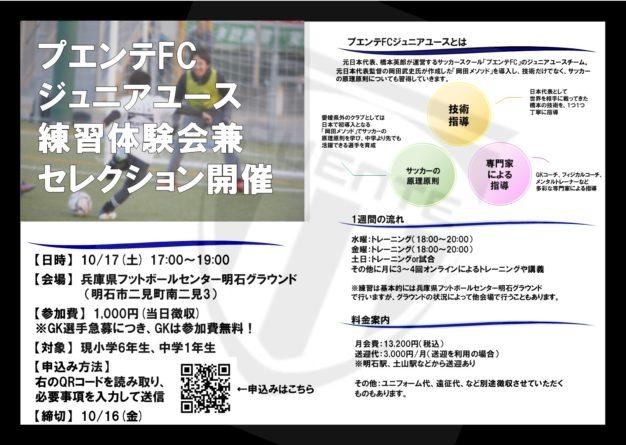 10月17日に2020/2021年度ジュニアユース練習体験会兼セレクション開催