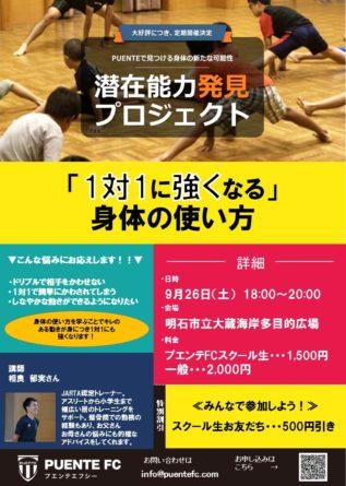 9月26日(土) 「1対1に強くなる」身体の使い方イベント開催!