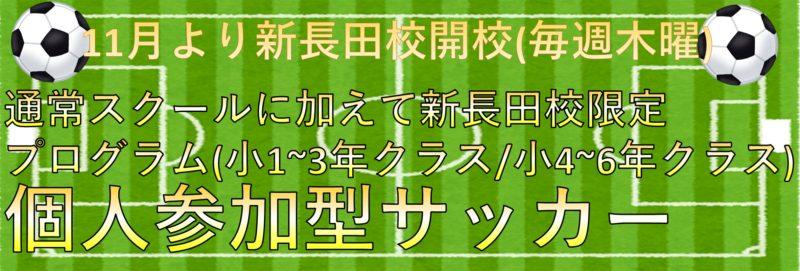 《新長田校》毎週木曜に小学生(低学年、高学年クラス)の個人参加型サッカー開催!U-12クラスも開校中!