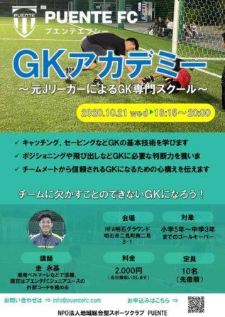 10月21日(水) ゴールキーパーアカデミー開催!