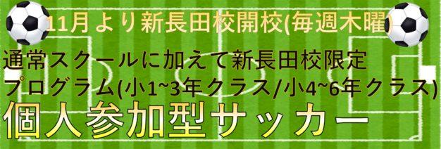 新長田校にて個人参加型サッカーと通常スクールを11月より毎週木曜スタート