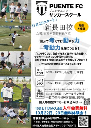 《新規開校》毎週木曜U-9/U-12クラスで11月より新長田校スタート!10月に無料体験会!さらに小学生対象の個人参加型サッカーも実施!