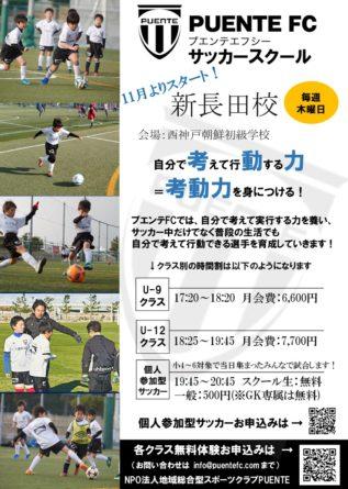 《新規開校》毎週木曜U-9/U-12クラスで11月より新長田校スタート!さらに小学生対象の個人参加型サッカーも実施!
