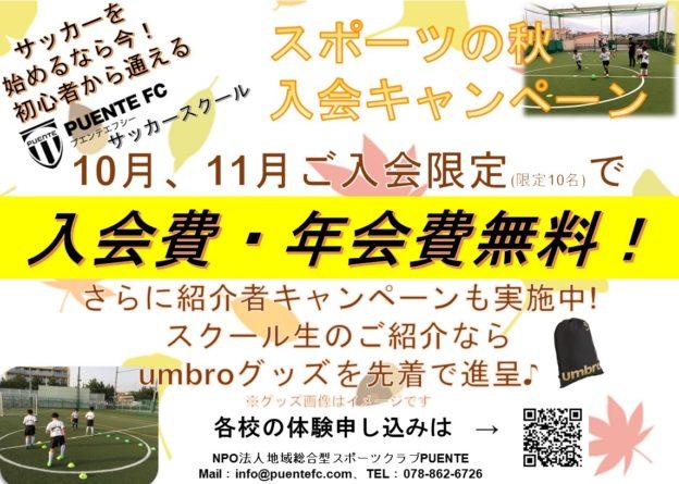 【キャンペーン】スポーツの秋!入会キャンペーン