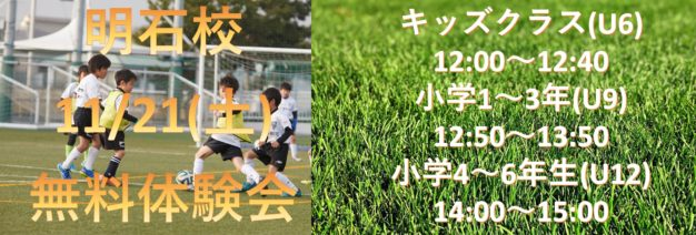 11月21日(土)明石校無料体験会
