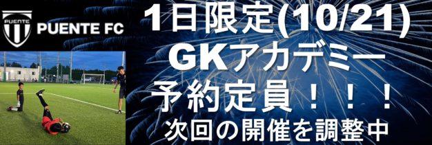 2020年10月21日(水)GKアカデミー定員開催