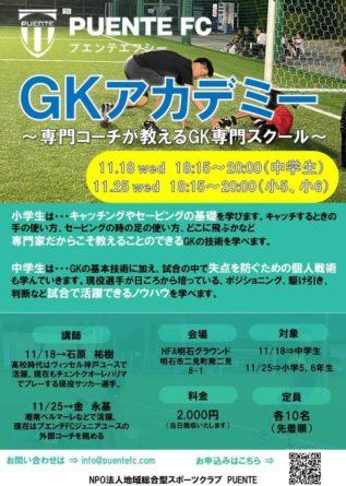11月18日(水)中学生クラス/25日(水)小学5・6年生クラス ゴールキーパーアカデミー開催!