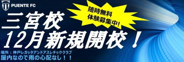 12月新規開校 三宮校(11月無料体験会)