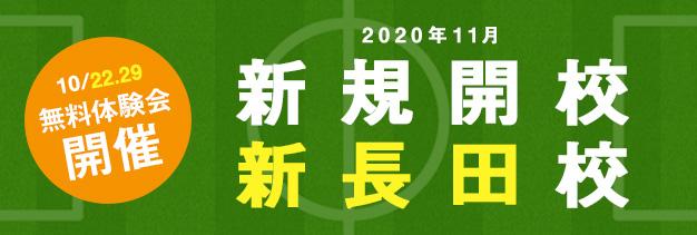 「新長田校」 新規開校 11月開校