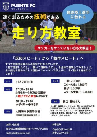 11月29日(日) 走り方教室開催!