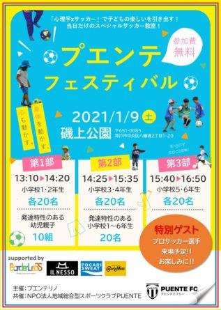 1月9日(土)プエンテフェスティバル開催!「心理学」×「サッカー」のスペシャルサッカー教室