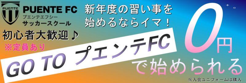 《キャンペーン》期間/人数限定 0円で始められる!GO TO プエンテFC