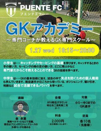 1月27日(水)小学5・6年/中学生クラス ゴールキーパーアカデミー開催!