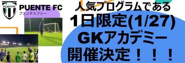 2021年1月27日(水)小学5・6年生/中学生GKアカデミー開催
