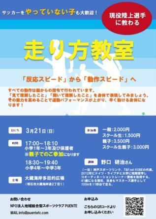 3月21日(日) 走り方教室開催!