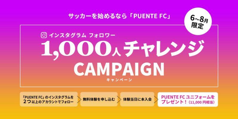 【キャンペーン】フォロワー1000人チャレンジ!SNSキャンペーン