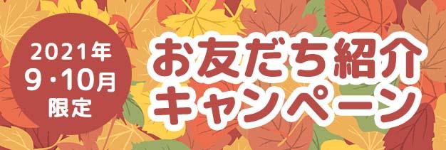 秋のお友だち紹介キャンペーン