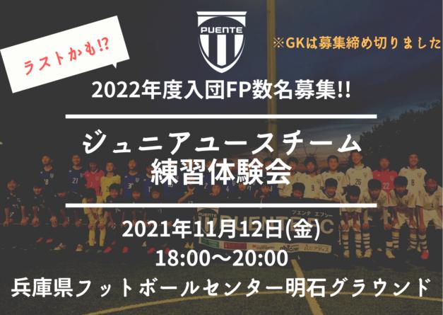 11/12(金)ジュニアユースチーム練習体験会❗️
